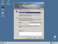Windows Server 2003 Enterprise Edition-2015-03-04-15-00-52.png