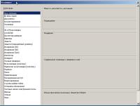 ROS_Reader_settings.JPG