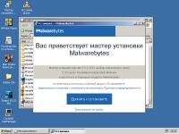malwarebytes-w2k3.png